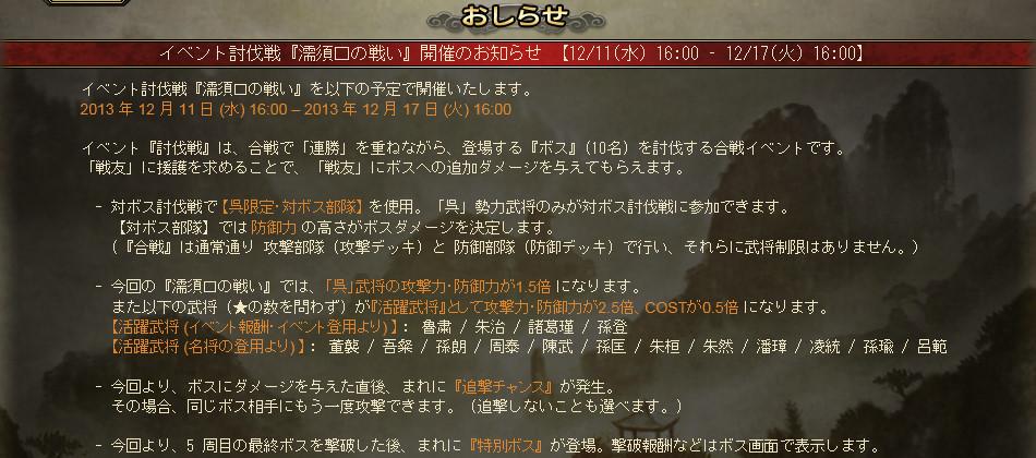 bandicam 2013-12-10 13-58-40-135