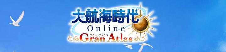 大航海時代オンラインゲームタイトル