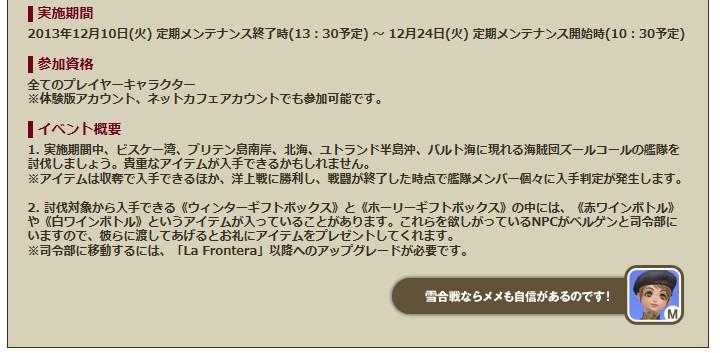 bandicam 2013-12-10 13-41-54-259