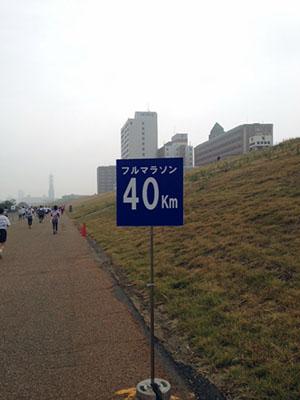 マラソン40