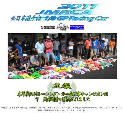 20110724_1-8gp-racing.jpg