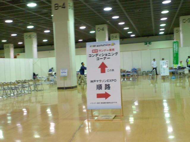 神戸EXPO2013