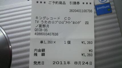 110813 (1)