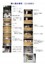 20110424 こいのぼり飾り巻き寿司 (4)