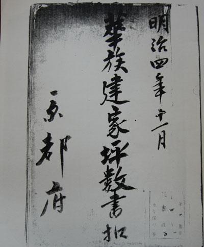 華族建家坪数控表紙