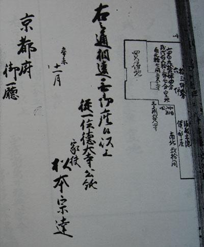 徳大寺家2