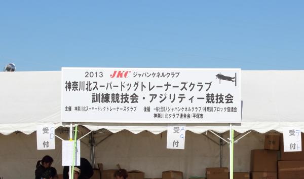 IMG_2775平塚 トレーナーズクラブ 本部テント