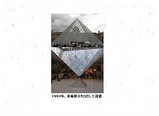 ガラスピラミット