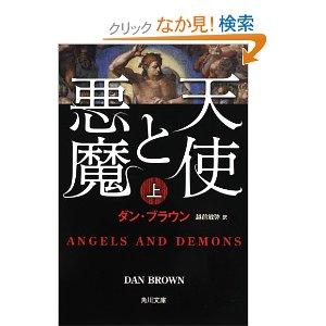 7天使と悪魔