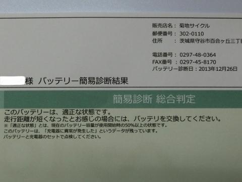2013122603.jpg