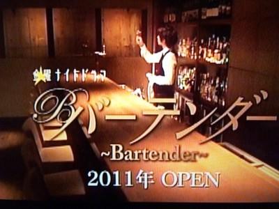 バーテンダー ドラマ