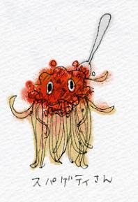スパゲティさん