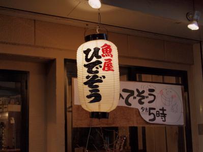 1301_Tachinomi_Hidezo-101.jpg