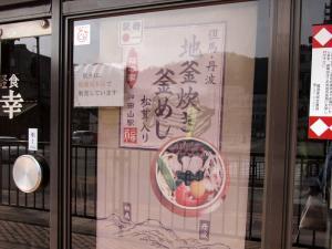 1303_Fukunoya-103.jpg