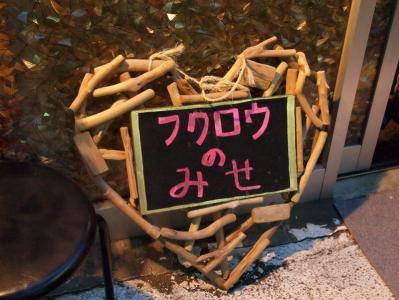 1303_FukuroCafe-106.jpg