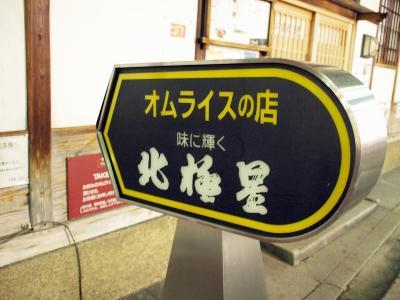 Hokkyokusei_1103-101.jpg