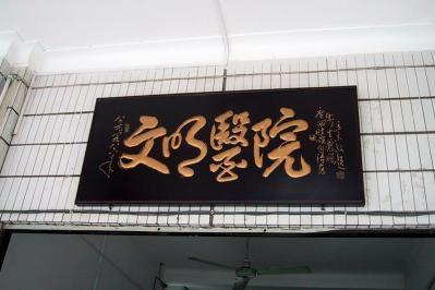 Keirin_town_hospital_0502-101.jpg