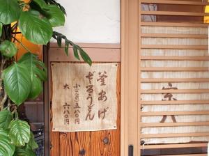 Souhachi_1104-102.jpg