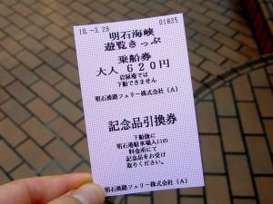 Tako_Ferry_1003-103.jpg