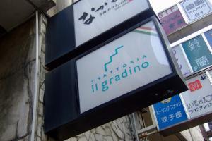 il_gradino_1004-58.jpg