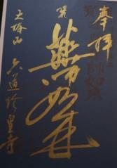 六道珍王寺