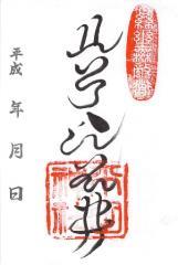 平田神社3