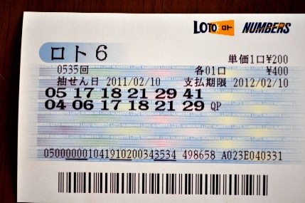 loto6 0210