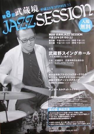 第8回武蔵境jazz_convert_20110328203639
