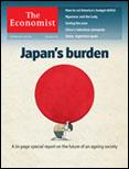 エコノミスト日本特集表紙