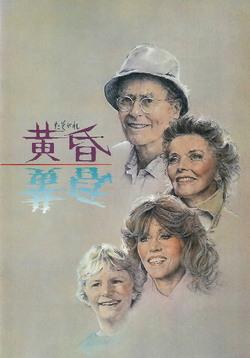 1982黄昏