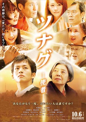 tsunagu_poster のコピー