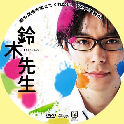 suzukisensei のコピー