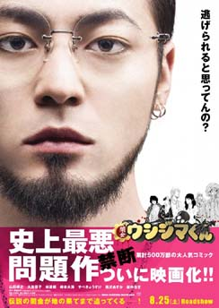 news_large_ushijima_poster のコピー