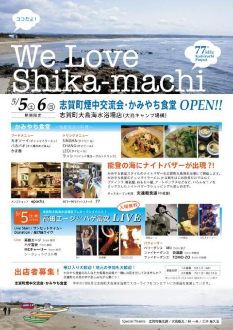 大島海水浴場ポスター(小)_convert_20120420234841