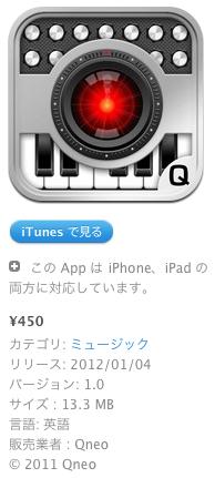 スクリーンショット(2012-01-23 1.38.34)