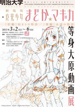 20130302_madoka_chirashi_l.jpg