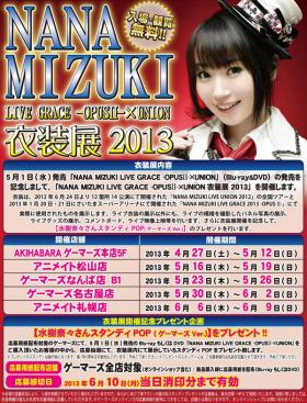 mizuki_isyoten2013.jpg