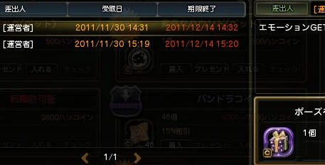 DN 2011-12-01 06-45-39 Thu