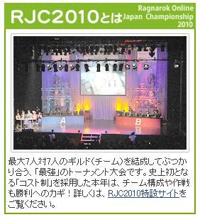 RJCとは