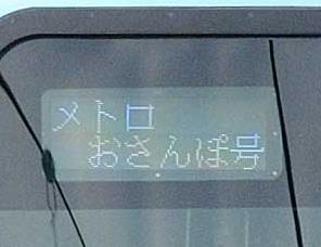 小田急60000形17-2