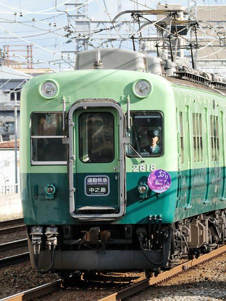 京阪2600系14-1-9