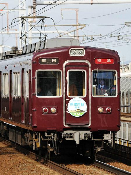 阪急3300系11-1-9