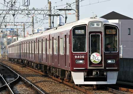 阪急9300系19-9
