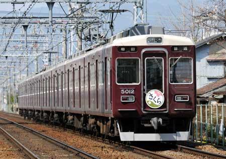 阪急神戸5000系06-9