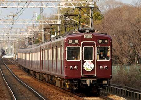 阪急5300系11-9