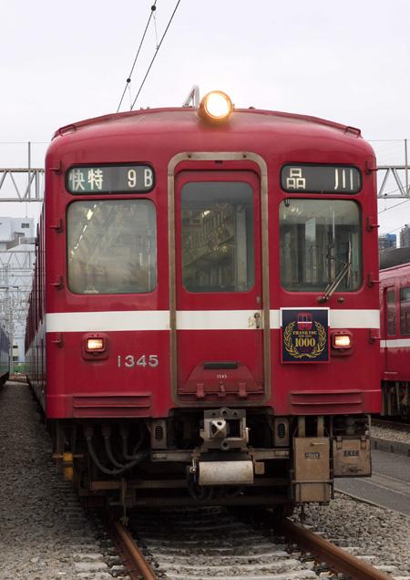 京急1000形39-9