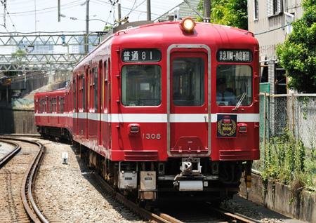 京急1000形43-9