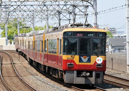 京阪8000系31-9