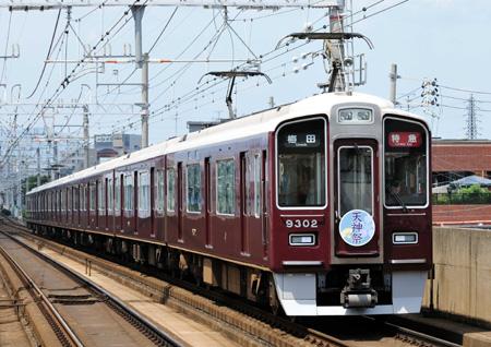 阪急9300系26-9