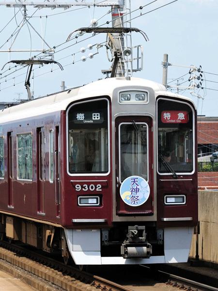 阪急9300系26-1-9